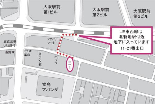 大阪市北区曾根崎新地1-3-32 新地リバティビル8階