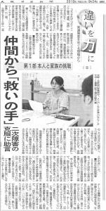 大阪日日新聞 - 違いを力に -発達障害をめぐる現場から(3)