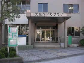 大阪NPOプラザ
